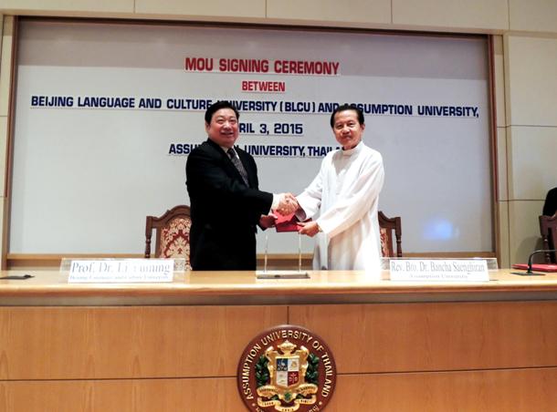 คณะผู้บริหารจากมหาวิทยาลัยภาษาและวัฒนธรรมปักกิ่ง เยี่ยมมหาวิทยาลัยอัสสัมชัญ และเซ็นบันทึกความร่วมมือระหว่างกัน