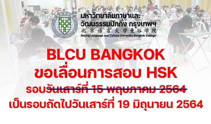 BLCU BANGKOK จึงขอเลื่อนการสอบ HSK
