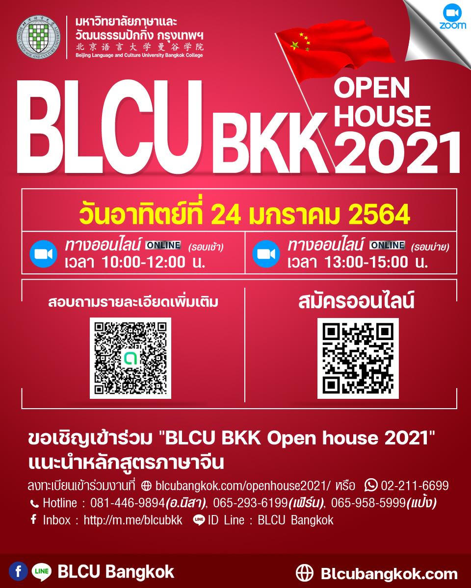 BLCU Open house 2021